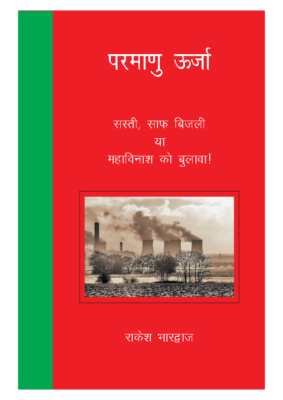 Nuclear-Energy-Booklet-Hindi